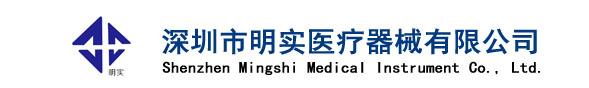 深圳市亚博国际app官方下载医疗器械有限公司